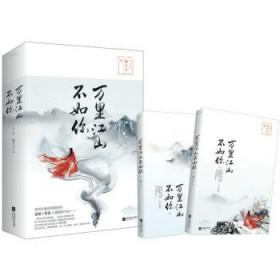 万里江山不如你(全2册)