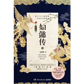 后宫·如懿传·5(典藏版)