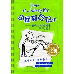 小屁孩日记4:偷鸡不成蚀把米