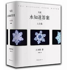 写真:水知道答案大全集(套装全4册)