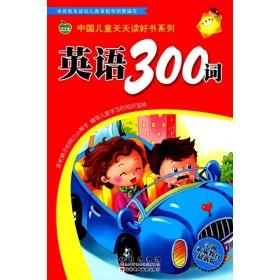 中国儿童天天读好书系列-英语300词