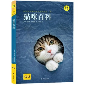 GU生活丛书:猫咪百科