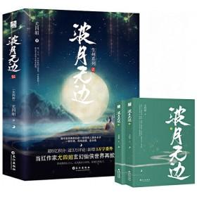 波月无边(全2册)