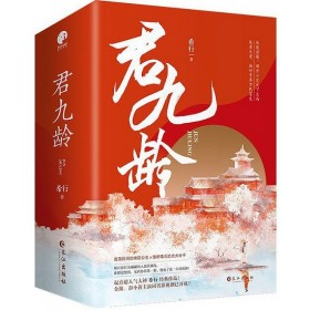君九龄(全3册)