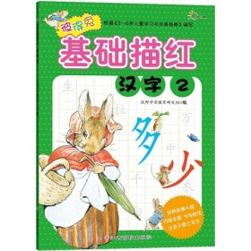 彼得兔基础描红-汉字2/江西高校