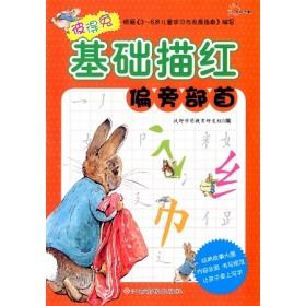 彼得兔基础描红-偏旁部首/江西高校