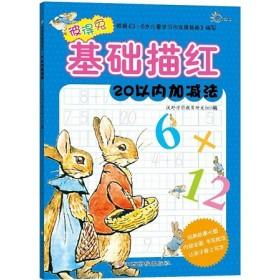 彼得兔基础描红-20以内加减法/江西高校