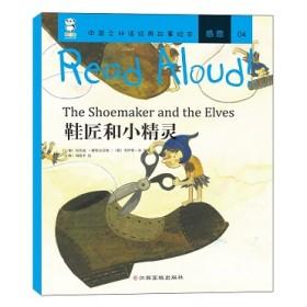 中英文双语经典故事绘本·感恩·04.Read Aloud!:鞋匠和小精灵