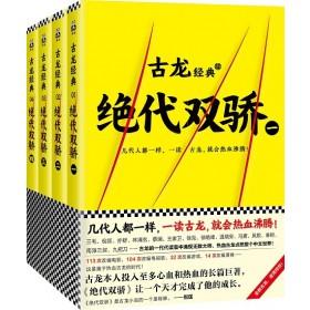 古龙经典·绝代双骄(全4册)