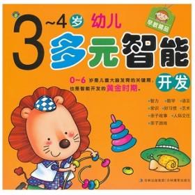 3-4岁幼儿多元智能开发
