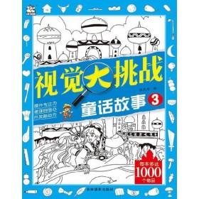 视觉大挑战·童话故事 3