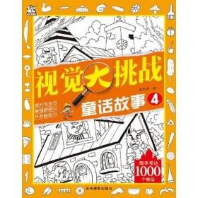 视觉大挑战·童话故事 4