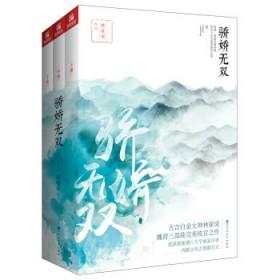 骄娇无双(套装共3册)