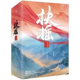 扶摇皇后·第二卷(全三册)