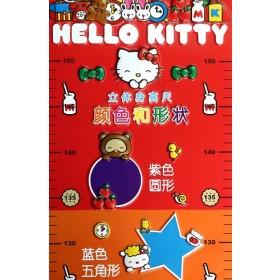 HELLO KITTY 立体身高尺:颜色和形状