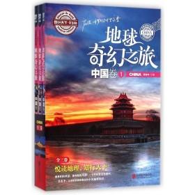 地球奇幻之旅:中国卷.全3卷