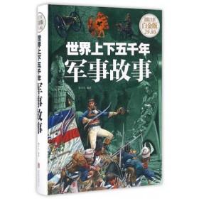世界上下五千年军事故事(超值全彩白金版)