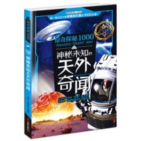 惊奇探秘1000:神秘未知的天外奇闻