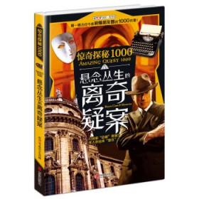 惊奇探秘1000:悬念丛生的离奇疑案