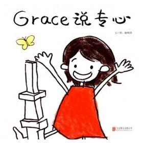 Grace说专心