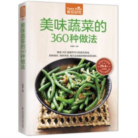 美味蔬菜的360种做法
