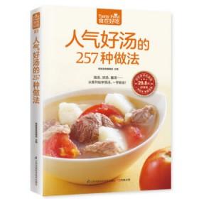 人气好汤的257种做法
