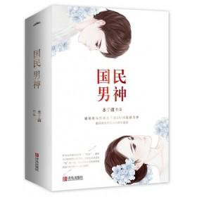 国民男神(套装3册)