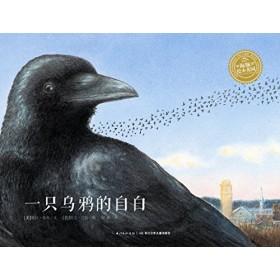 海豚绘本花园-一只乌鸦的自由(平装)