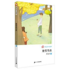 曹文轩小说馆:独臂男孩