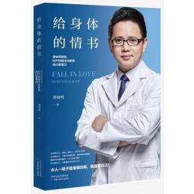 给身体的情书:原协和医院妇产科副主任医师的行医笔记