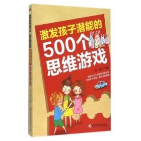 激发孩子潜能的500个思维游戏