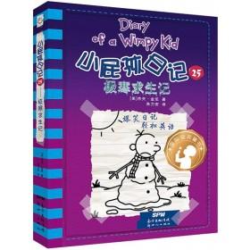 小屁孩日记25(精装双语版)