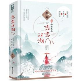 恋恋江湖(全2册)