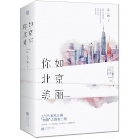 你如北京美丽(全2册)