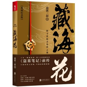 藏海花(典藏纪念版)