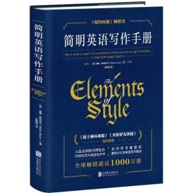 简明英语写作手册:风格的要素(精装典藏版)