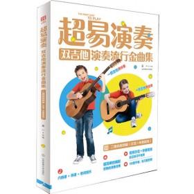 超易演奏:双吉他演奏流行金曲集