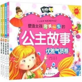 塑造女孩完美一生的公主故事(全4册)
