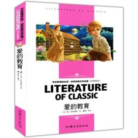 学生新课标必读 世界经典文学名著--爱的教育
