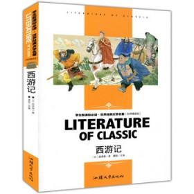学生新课标必读 世界经典文学名著--西游记