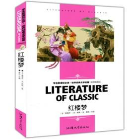 学生新课标必读 世界经典文学名著--红楼梦
