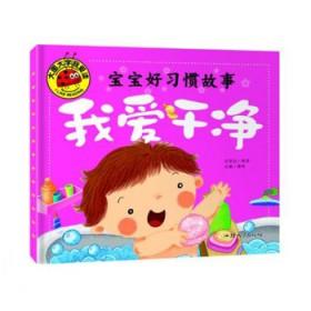 大图大字我爱读——宝宝好习惯故事我爱干净