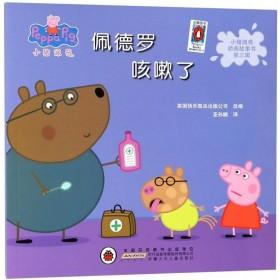 小猪佩奇动画故事书·第三辑:佩德罗咳嗽了
