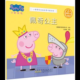 小猪佩奇动画故事书·第四辑:佩奇公主