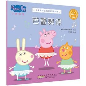 小猪佩奇动画故事书·第四辑:芭蕾舞课