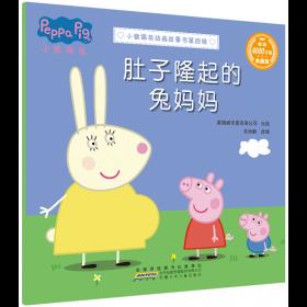 小猪佩奇动画故事书·第四辑:肚子隆起的兔妈妈