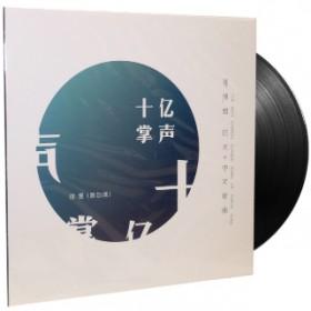 徐雯 - 十亿掌声 邓丽君日文+中文歌曲 (LP)
