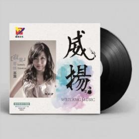 孙露 - 威扬寂寞思情 (LP)