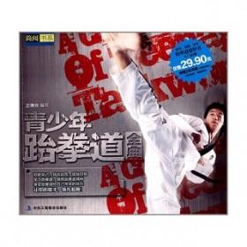 青少年跆拳道全典(DVD)