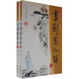 金庸作品集(01-02)-书剑恩仇录(上下)(新修版)